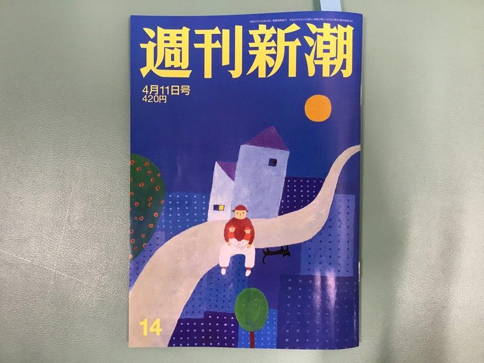 週刊新潮表紙